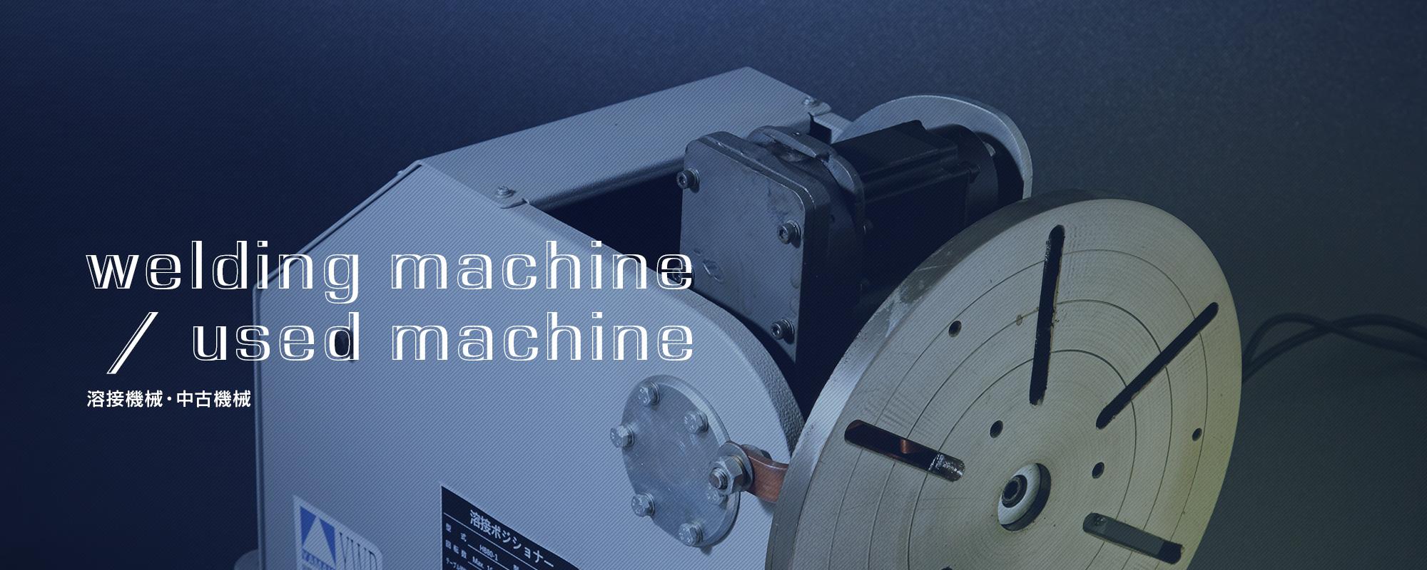 溶接機械・中古機械
