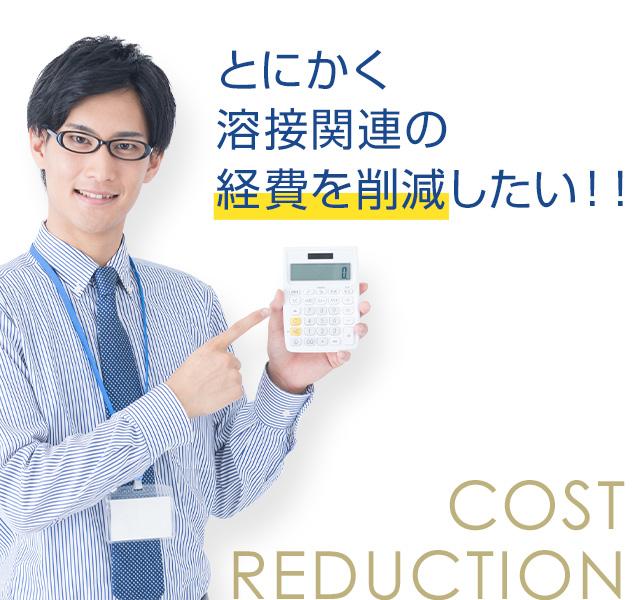 とにかく溶接関連の経費を削減したい!!