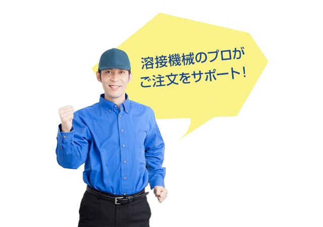 溶接機械のプロが ご注文をサポート!