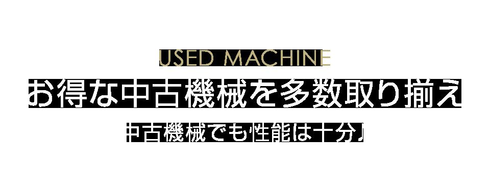 中古機械の販売